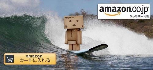 Amazonからも購入可能