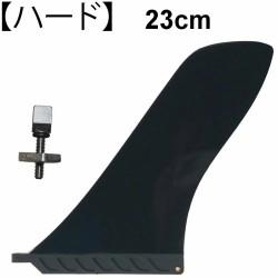 "saruSURF 9"" センターフィン ハード フィン  for ロングボード SUP airSUP レースボード"