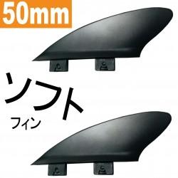 "saruSURF 2"" 50mm フレックス性 フィン スタビライザー ショートボード SUP リバー サーフ FCS 互換性 2枚"